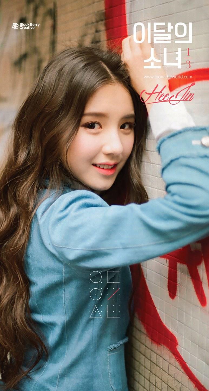 http://dbkpop.com/wp-content/uploads/2017/03/loona_1_3_heejin-773x1440.jpg