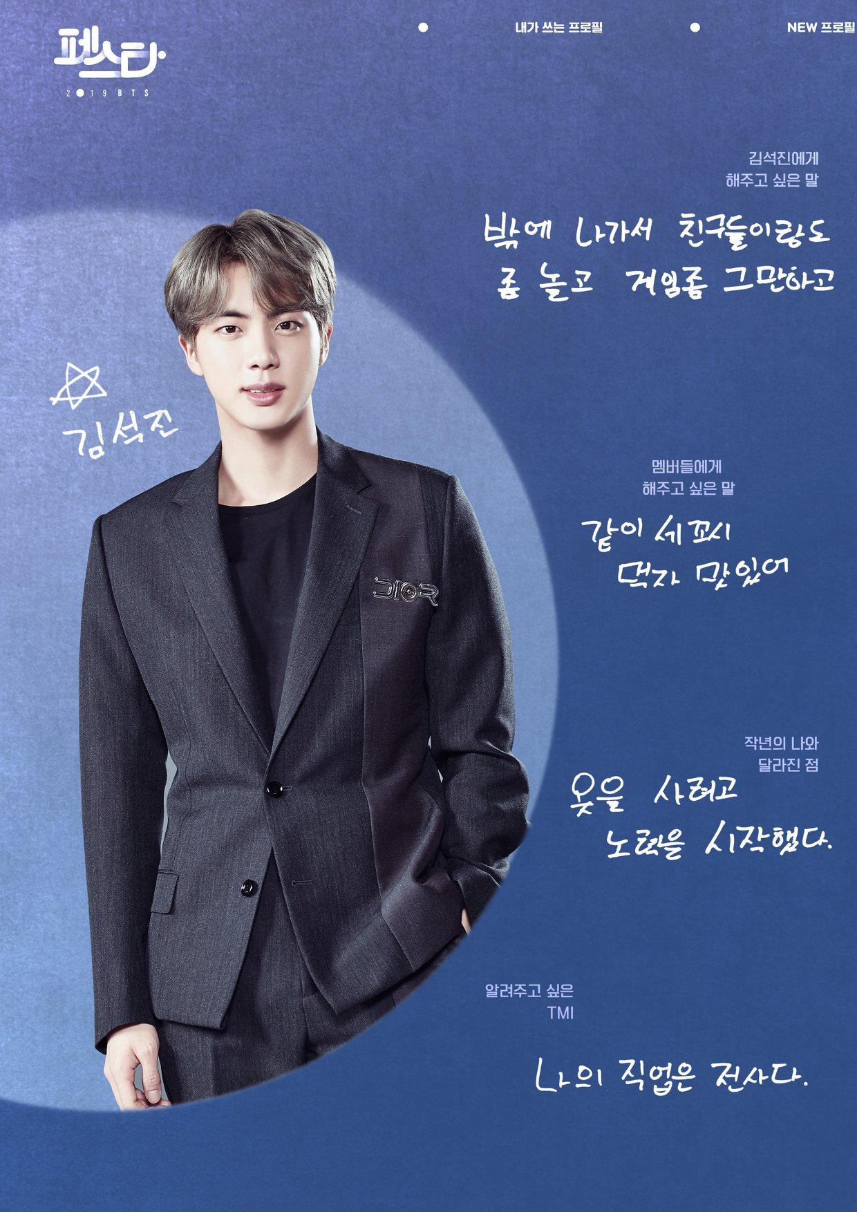 BTS JIN Profile 2019