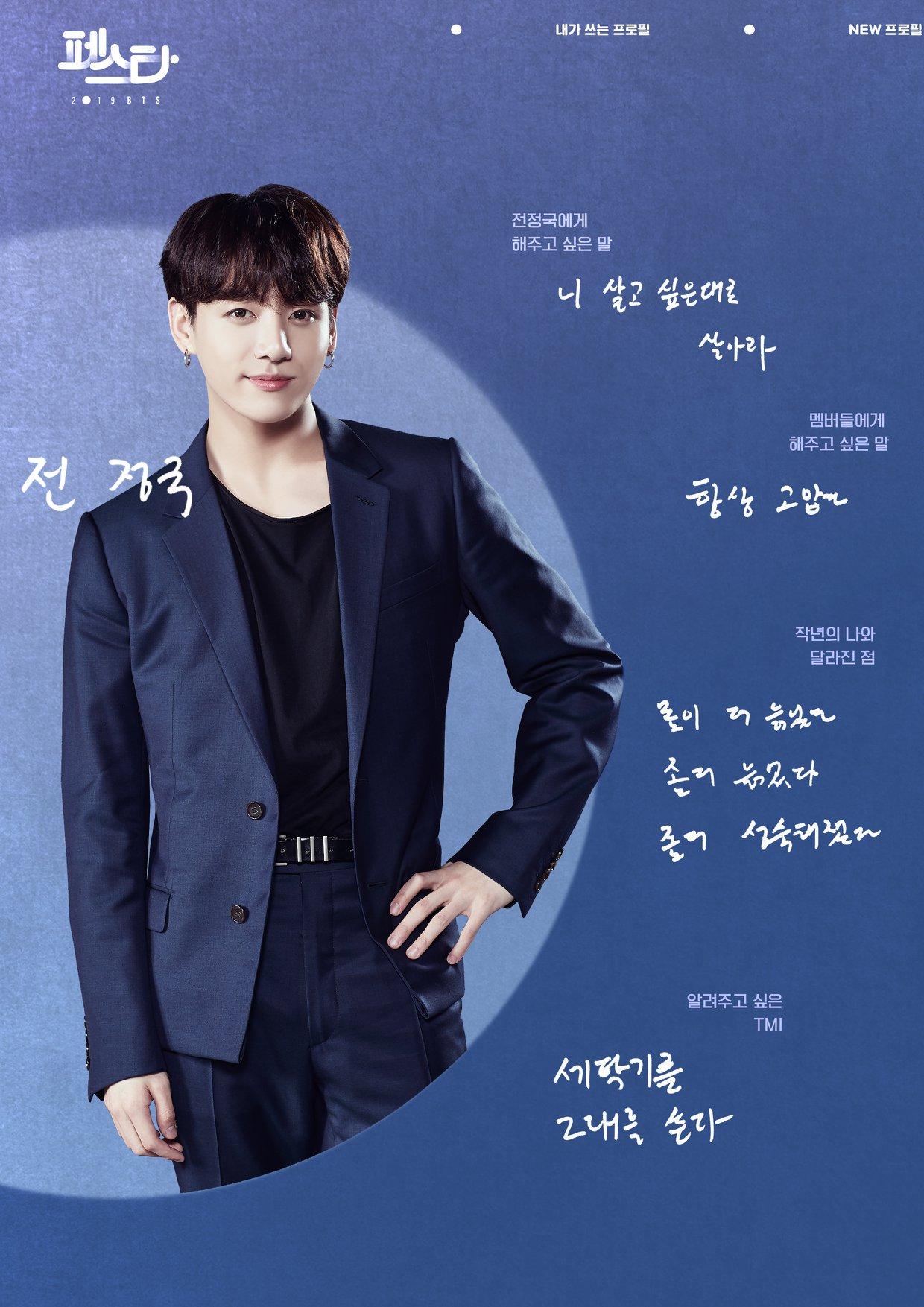 BTS Jungkook Profile 2019