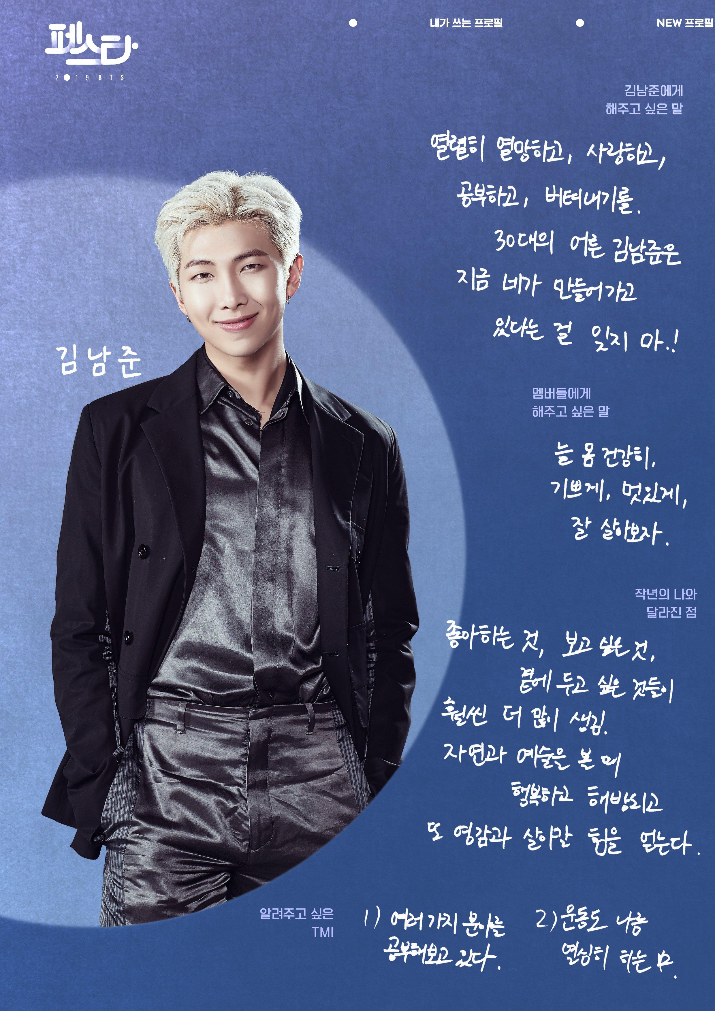 BTS RM Profile 2019