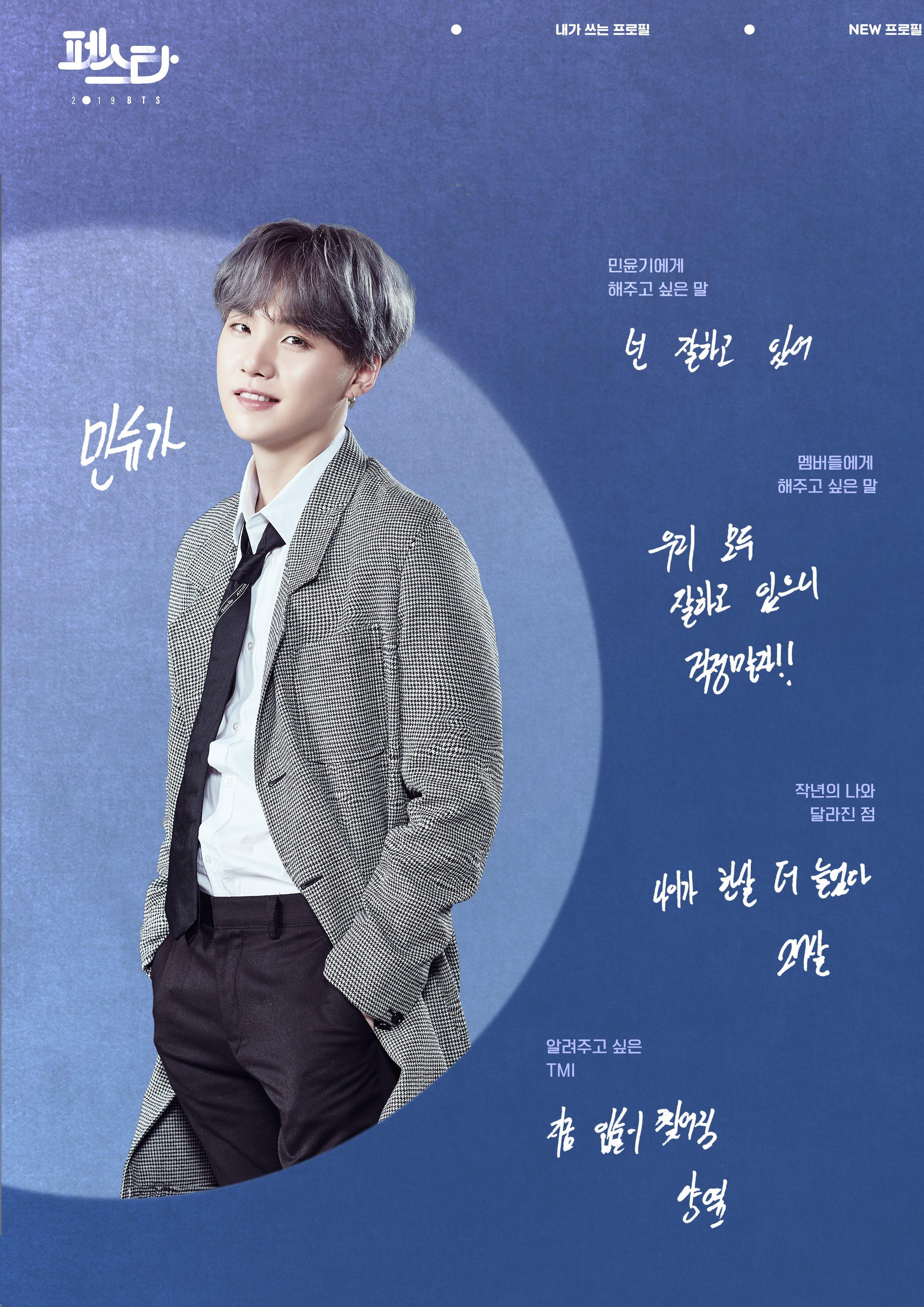 BTS SUGA Profile 2019