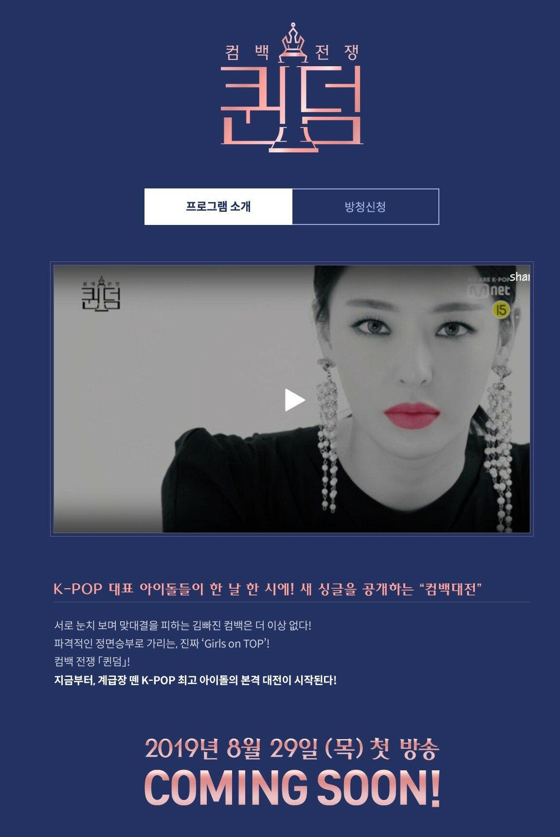 mnet's Queendom Contestant Groups