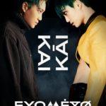 X EXO vs EXO Kai Poster