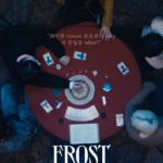 TXT Frost Teaser Poster Group
